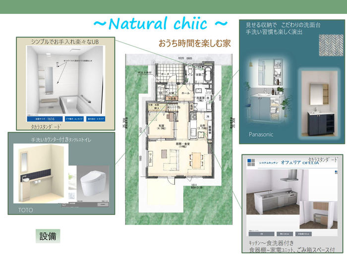 拓勇西町2021_コンセプトボード_03.jpg