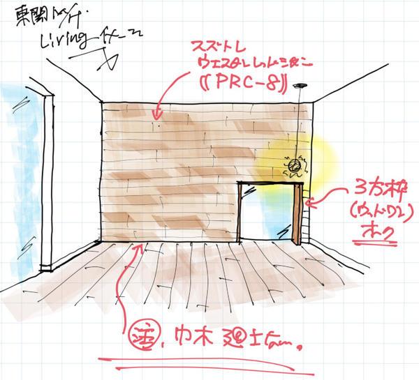 東開町モデル リビングイメージ_3.jpg